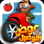 تحميل لعبة لعبة ملك التوصيل – عوض أبو شفة مهكرة آخر اصدار