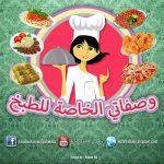تحميل تطبيق وصفاتي الخاصة للطبخ مع رباح محمد مجانا آخر إصدار