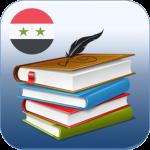 تحميل تطبيق المكتبة المدرسية السورية مجانا آخر إصدار