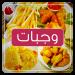 تحميل تطبيق وجبات سريعة و لذيذة مجانا آخر إصدار