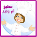 تحميل تطبيق وصفات مطبخ أم وليد مجانا آخر إصدار