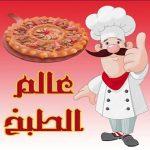 تحميل تطبيق وصفات طبخ و أكلات شهية (بدون نت) مجانا آخر إصدار