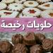 تحميل تطبيق حلويات منزلية سهلة و اقتصادية بالصور بدون انترنت مجانا آخر إصدار