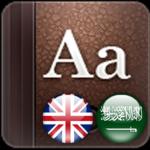 تحميل تطبيق Golden Dictionary (EN-AR) مجانا آخر إصدار